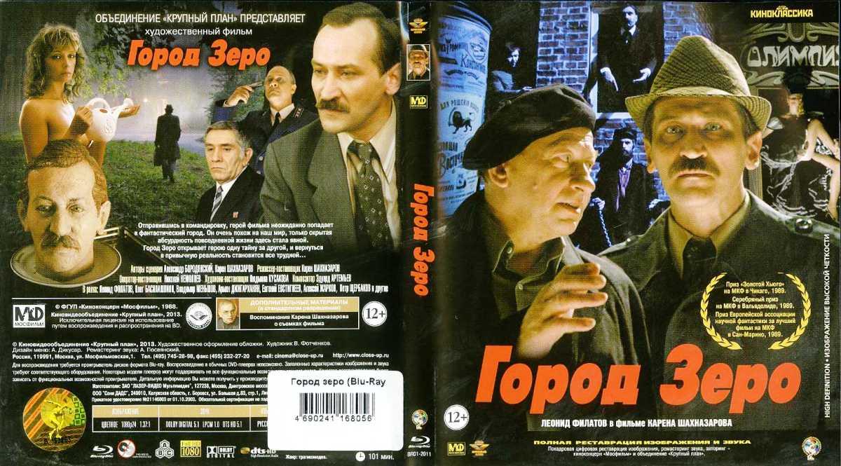 Город Зеро (Blu-ray) цена и фото
