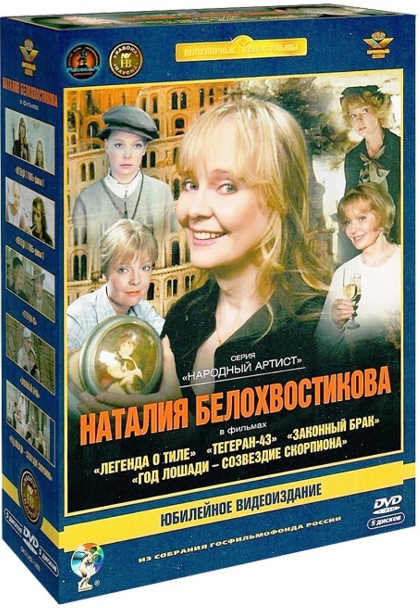 цена на Фильмы Натальи Белохвостиковой (5 DVD)