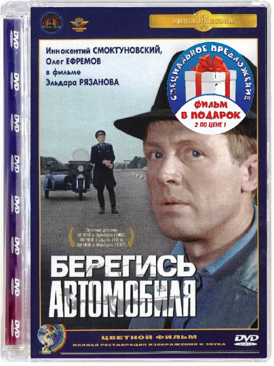 Берегись автомобиля (цветная и ч\б версии) (2 DVD)