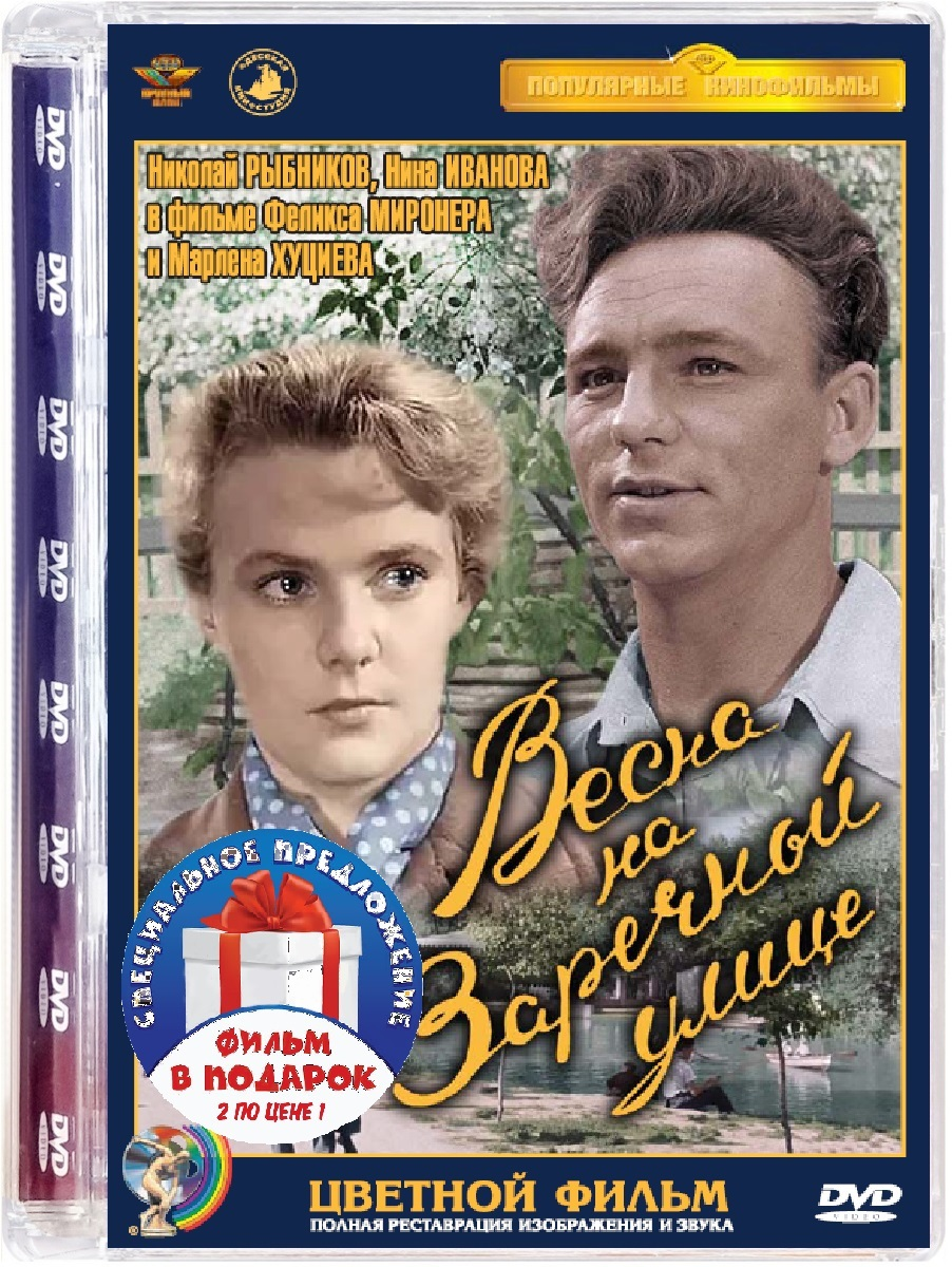 Весна на Заречной улице (цветная и ч\б версии) (2 DVD) весна на заречной улице blu ray