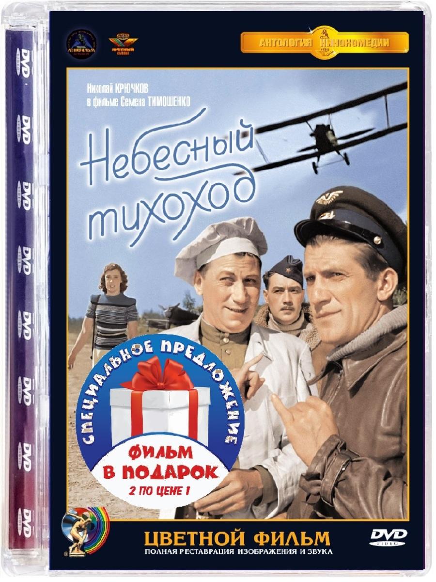 Небесный тихоход (цветная и ч\б версии) (2 DVD)