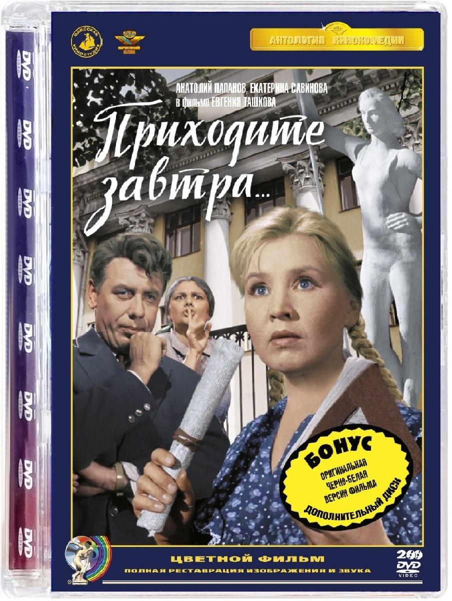 Приходите завтра (цветная и ч\б версии) (2 DVD)