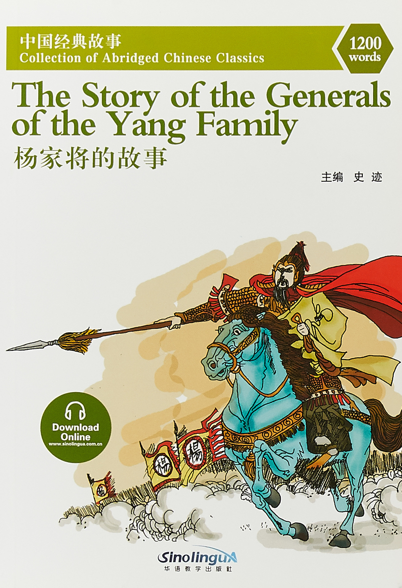 The story of the generals of the Yang family the family mousetrap