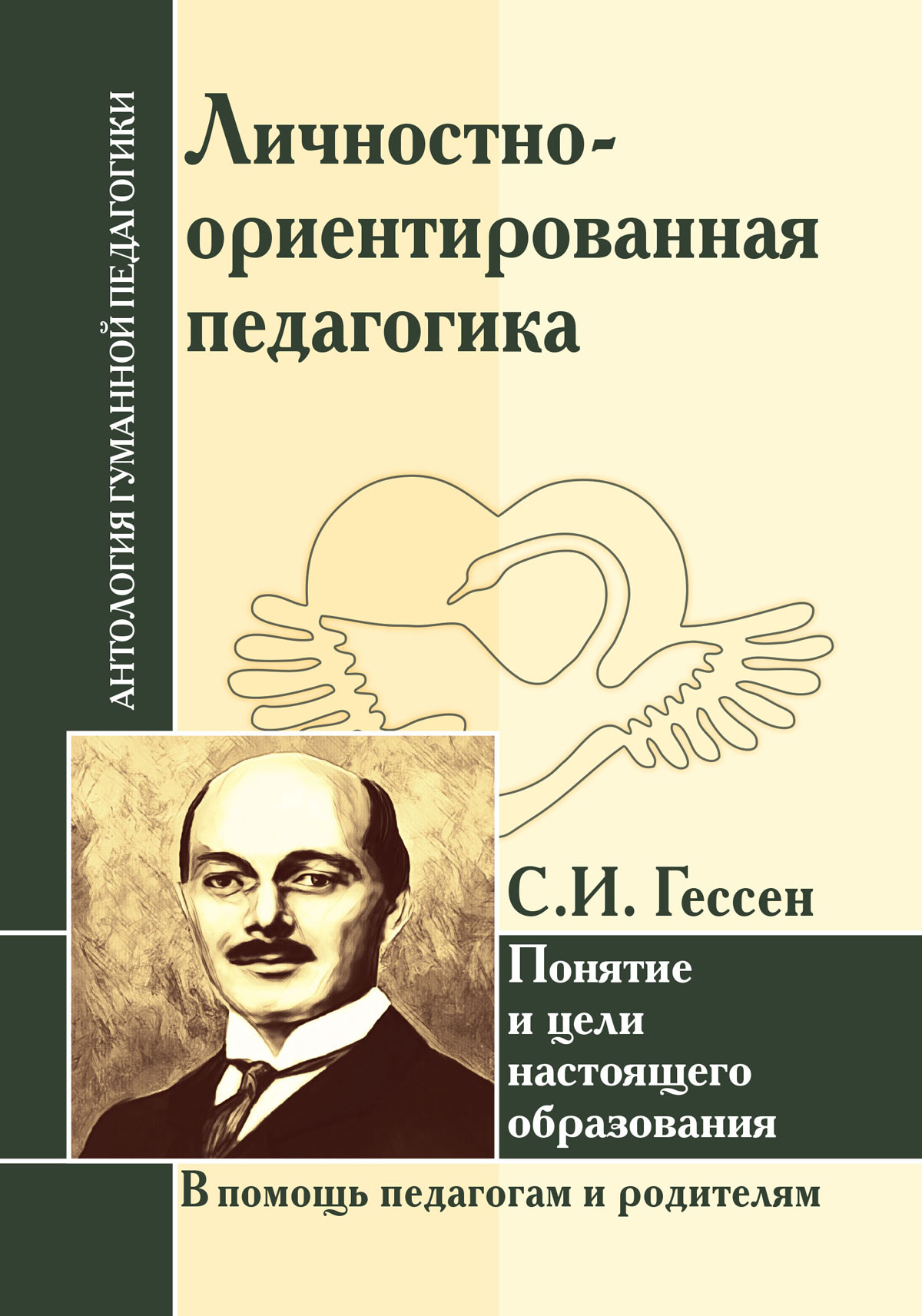 С. И. Гессен Личностно-ориентированная педагогика