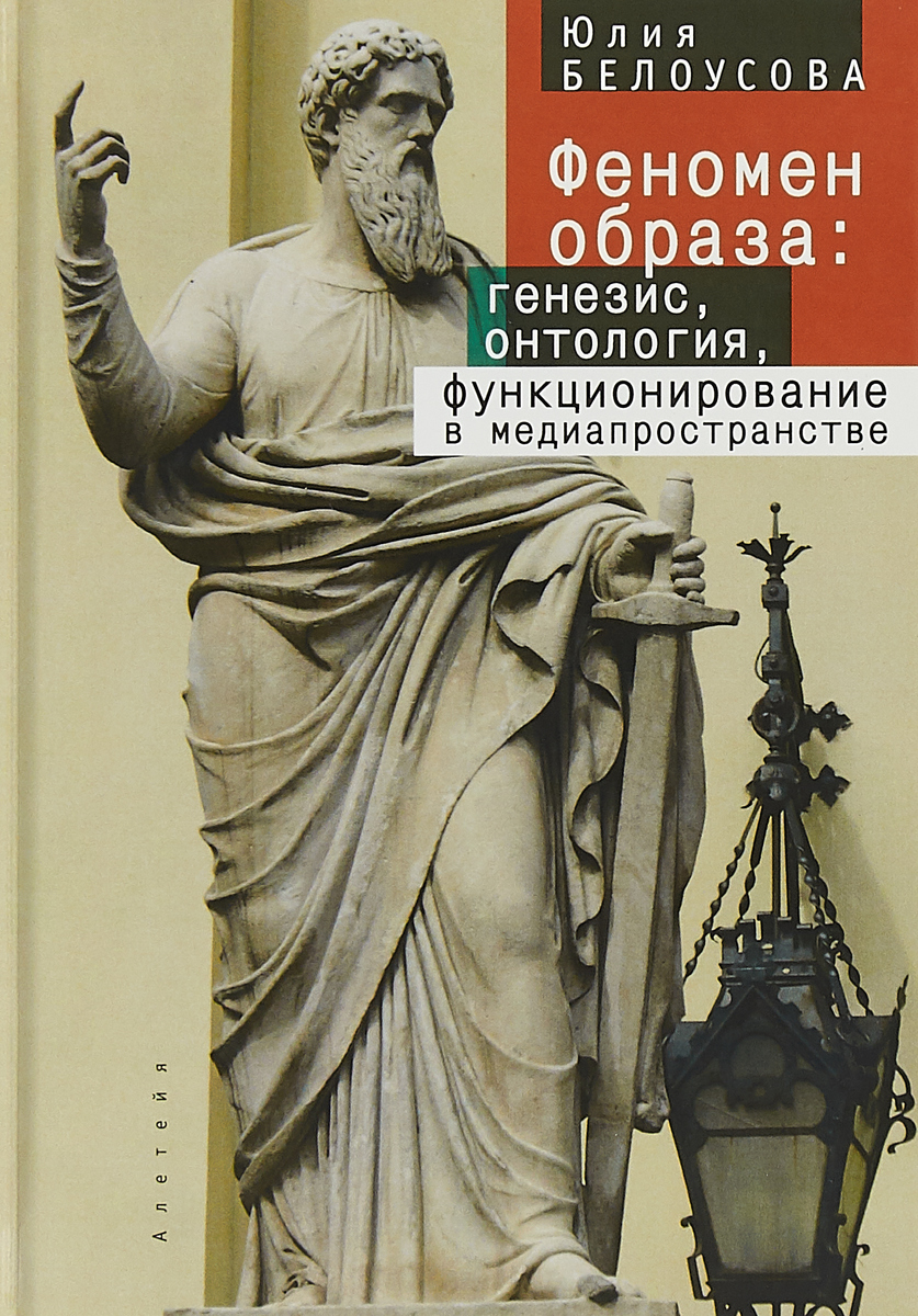 Юлия Белоусова Феномен образа