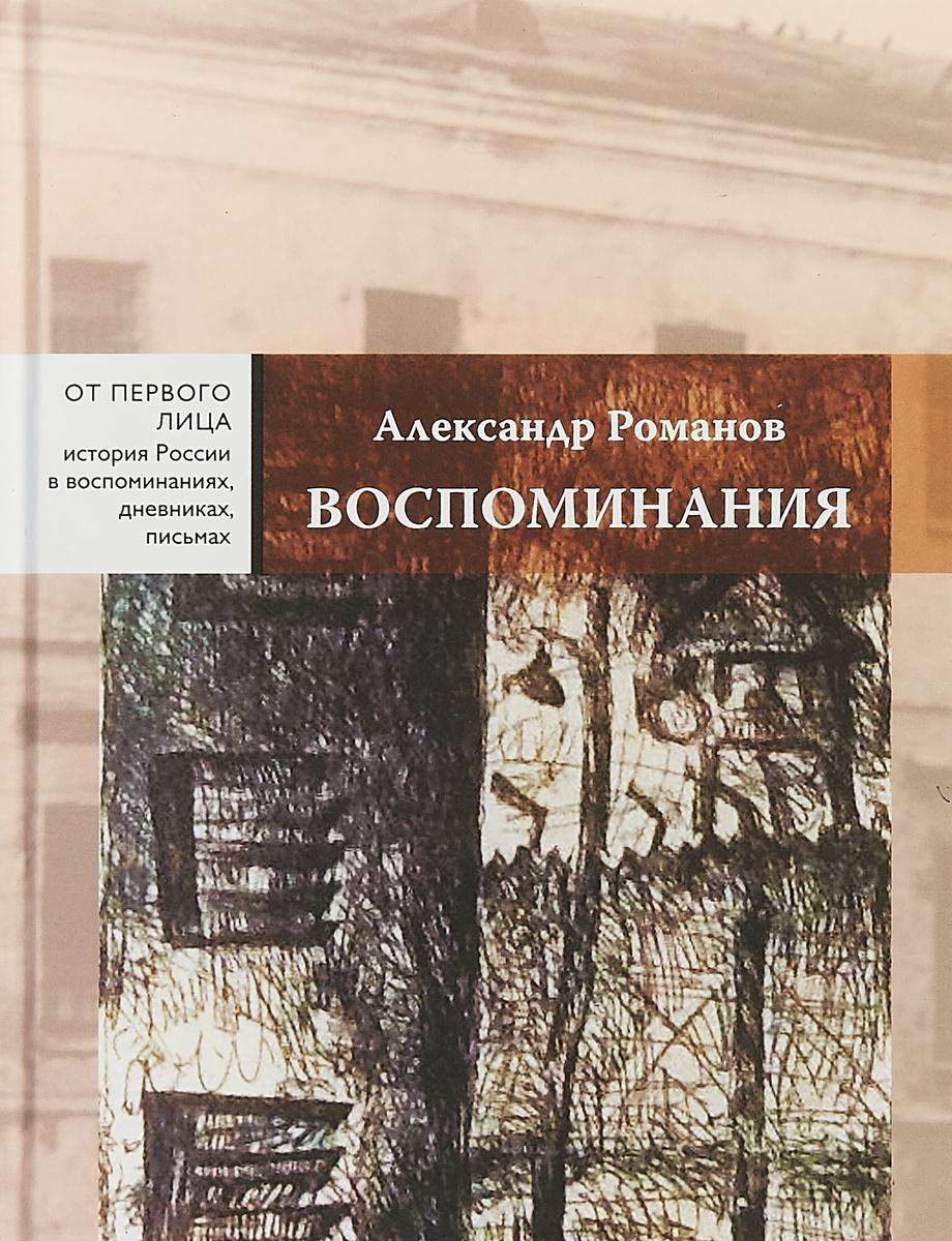 Александр Романов Александр Романов. Воспоминания