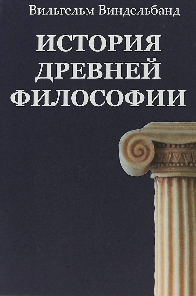 цены на Вильгельм Виндельбанд История древней философии  в интернет-магазинах