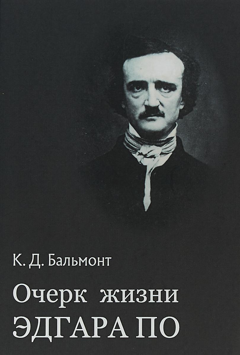 К. Д. Бальмонт Очерк жизни Эдгара По