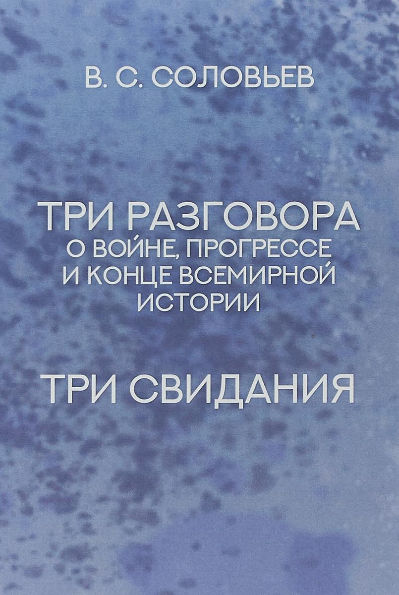 Фото - В. С. Соловьев Три разговора о войне, прогрессе и конце всемирной истории. Три свидания шаг навстречу три разговора о крещении с родителями и крестными