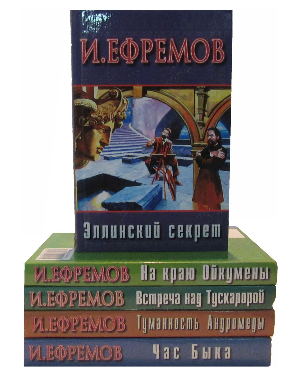 """И. Ефремов И.Ефремов. Серия """"Библиотека приключений"""" (комплект из 5 книг)"""
