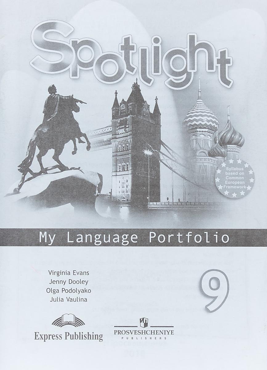Ю. В. Ваулина, Дженни Дули, О. Е. Подоляко, Вирджиния Эванс Spotlight 9: My Language Portfolio / Английский язык. 9 класс. Языковой портфель