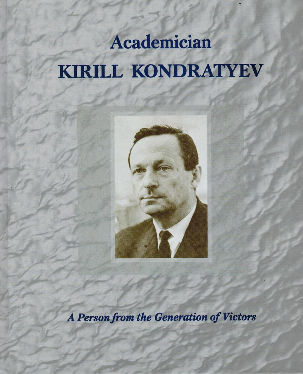 Kirill Kondratyev A Person from the Generation of Victors / Из поколения победителей