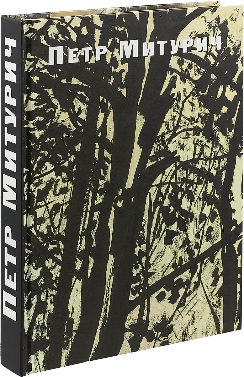 Петр Митурич (1887 - 1956). Графика, живопись, проекты