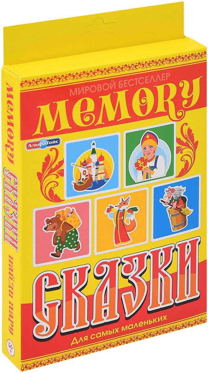 АльфаТойс Обучающая игра Мемори Сказки настольная игра русский стиль обучающая сказки 03968