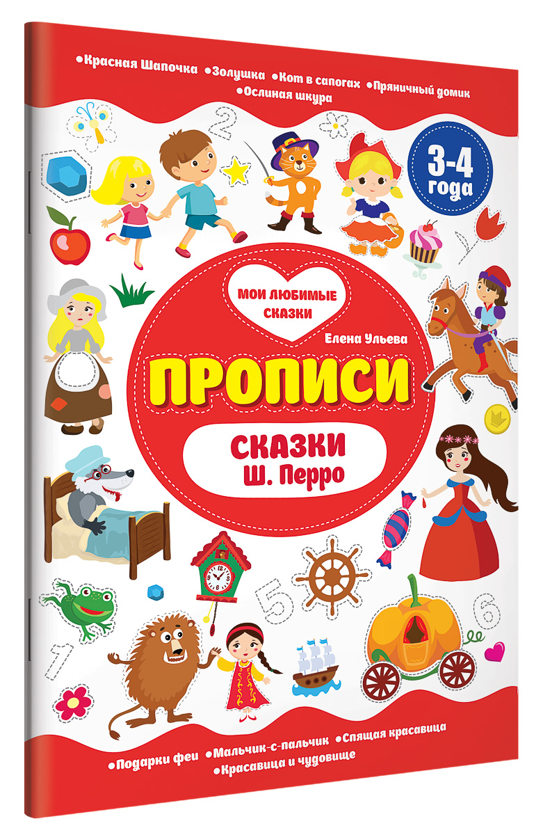 Е. А. Ульева Сказки Ш. Перро. 3-4 года