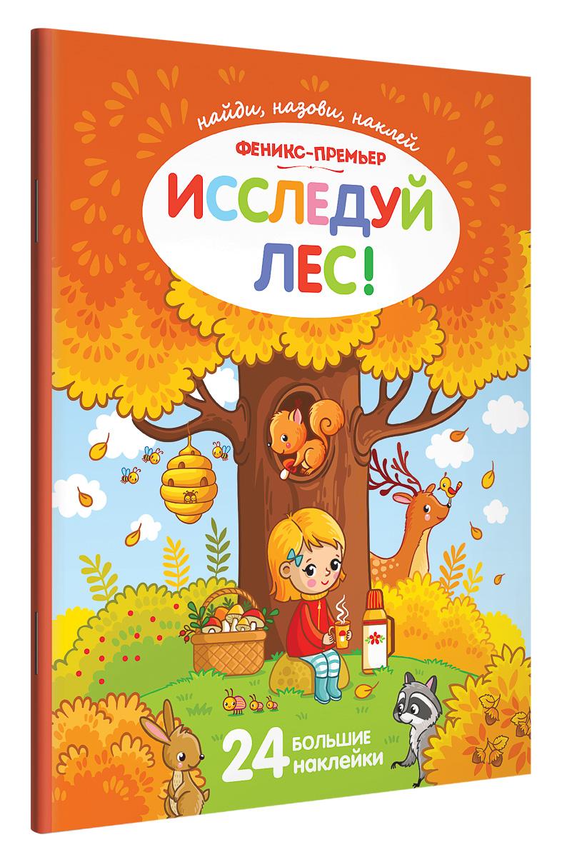 Исследуй лес! Книжка с наклейками