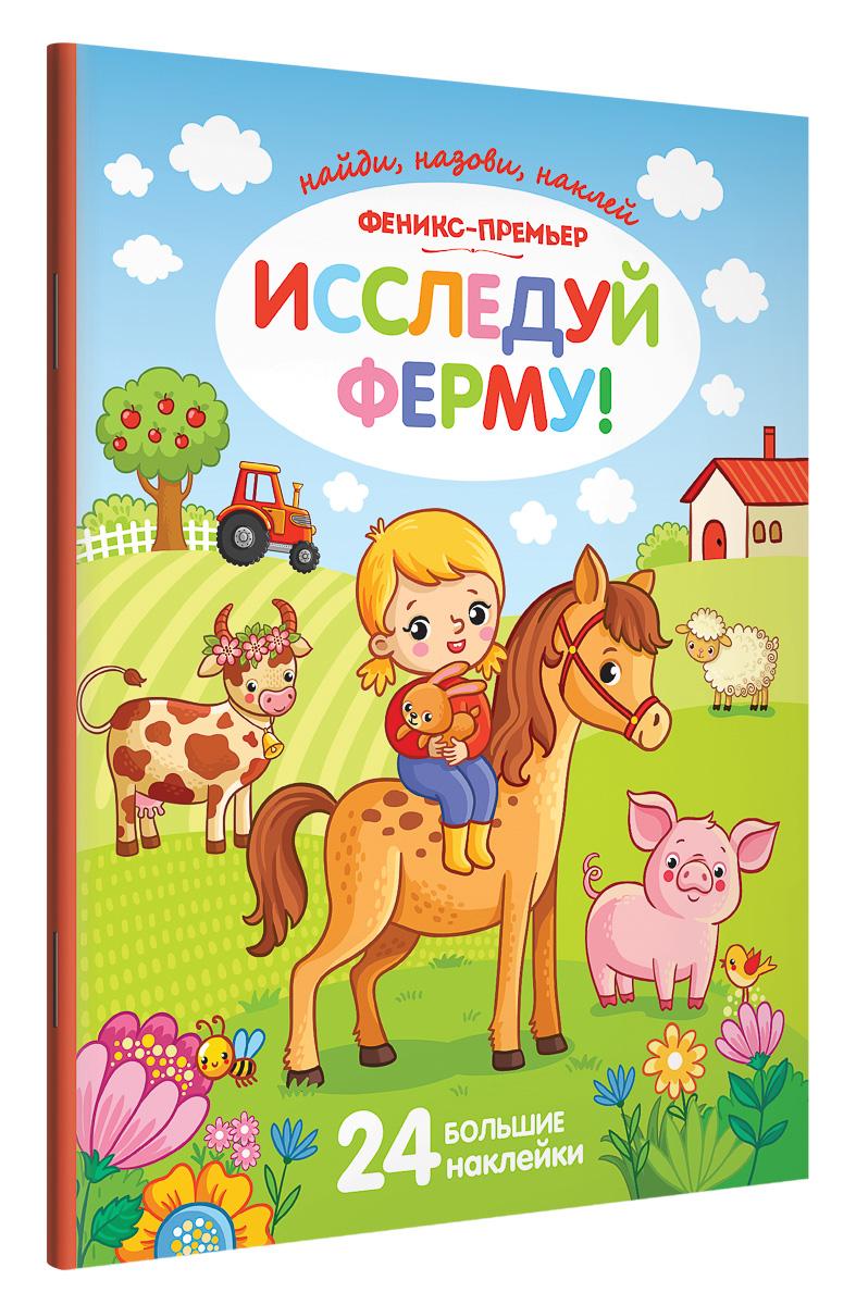 Исследуй ферму! Книжка с наклейками