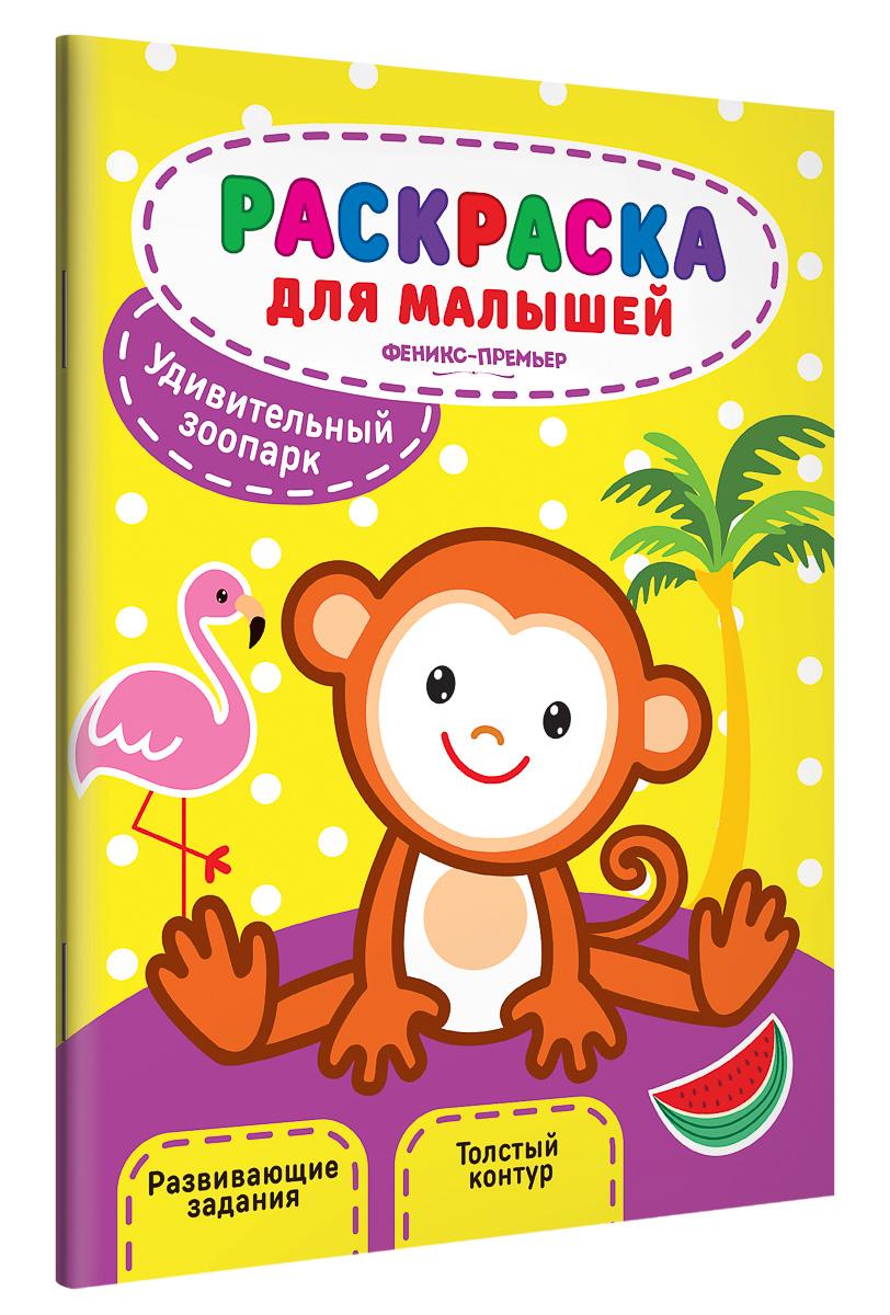 Ю. Разумовская Удивительный зоопарк. Книжка-раскраска