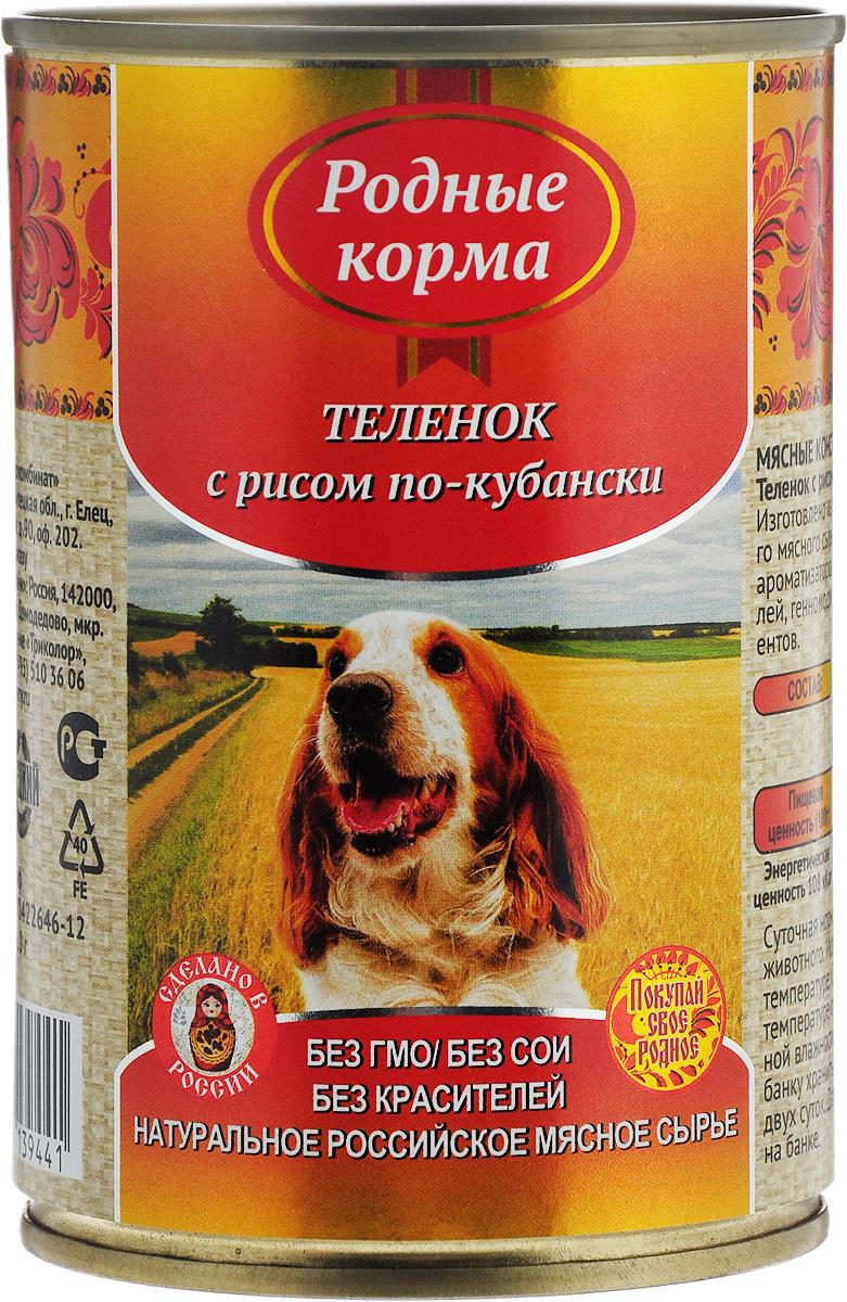 """Консервы для собак Родные корма """"Теленок с рисом по-кубански"""", 410 г"""