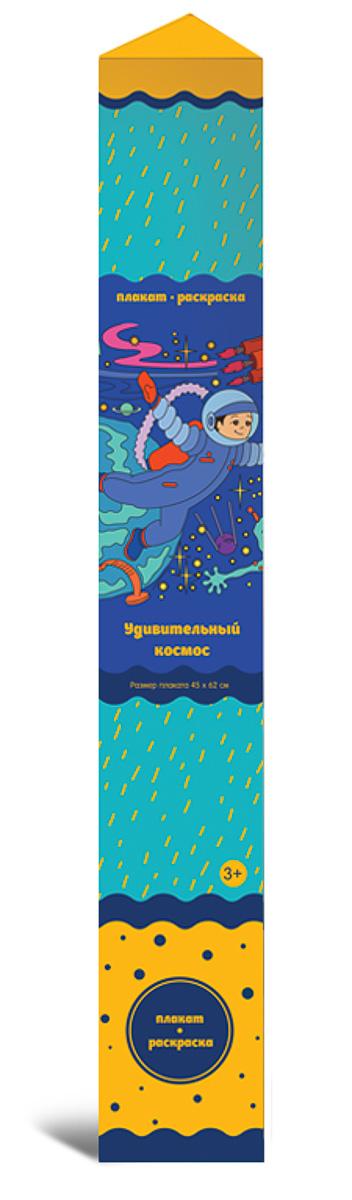 """Книга """"Удивительный космос. Плакат-раскраска"""" — купить в ..."""