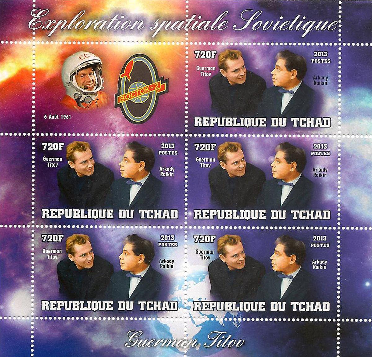 Малый лист Герман Титов и Аркадий Райкин из серии Советские космические исследования. Чад, 2013 год малый лист слоны чад 2013 год