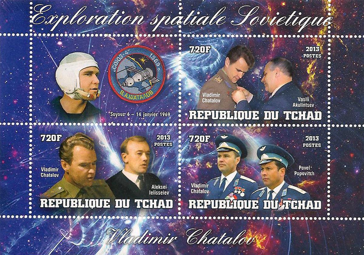 Малый лист Владимир Шаталов -1 из серии Советские космические исследования. Чад, 2013 год малый лист слоны чад 2013 год