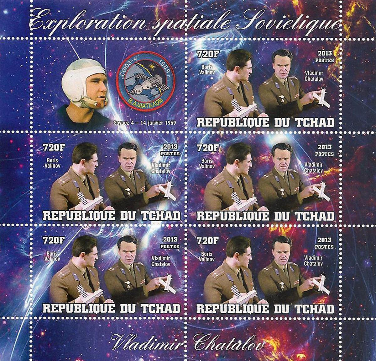 Малый лист Владимир Шаталов и Борис Волынов из серии Советские космические исследования. Чад, 2013 год малый лист слоны чад 2013 год
