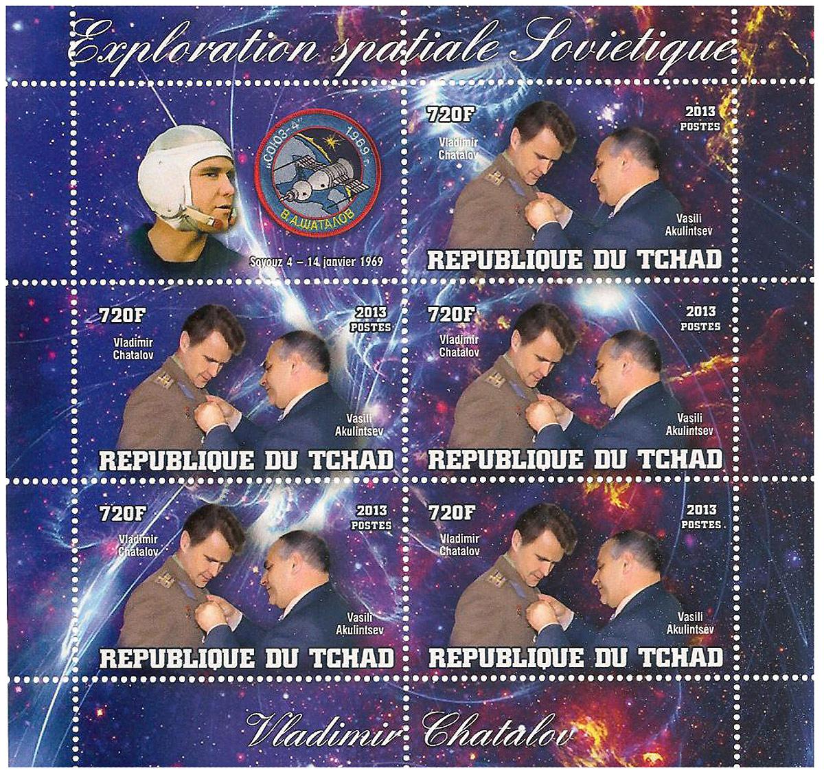 Малый лист Владимир Шаталов и Василий Акулинцев из серии Советские космические исследования. Чад, 2013 год малый лист слоны чад 2013 год