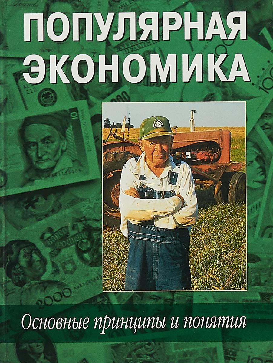 Популярная экономика. Основные принципы и понятия в г гусаков аграрная экономика термины и понятия