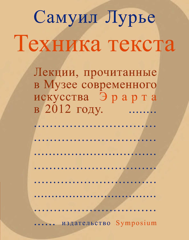 Лурье Самуил Техника текста. Лекции, прочитанные в Музее современного искусства Эрарта в 2012 году самуил лурье литератор писарев