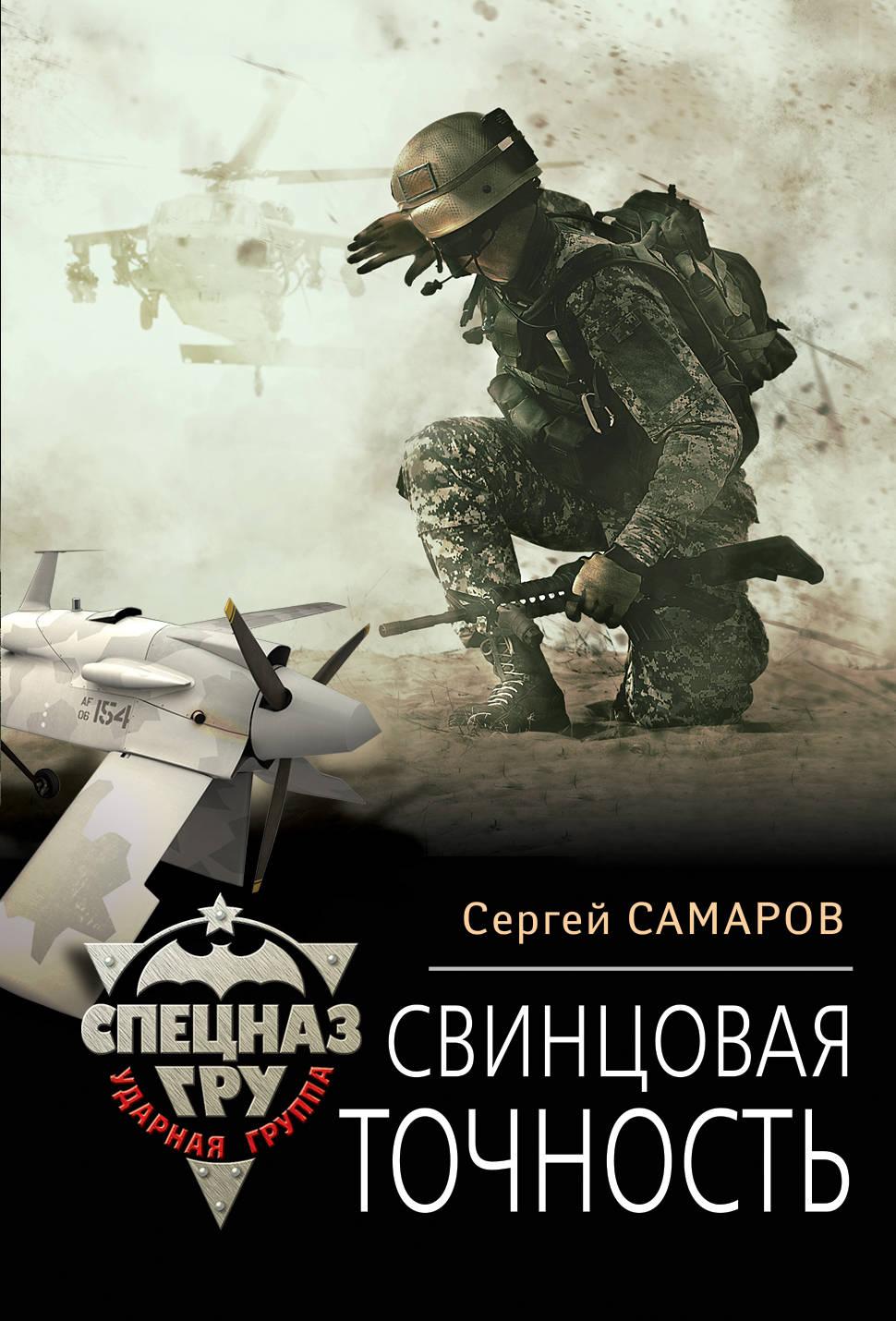 Самаров Сергей Васильевич Свинцовая точность