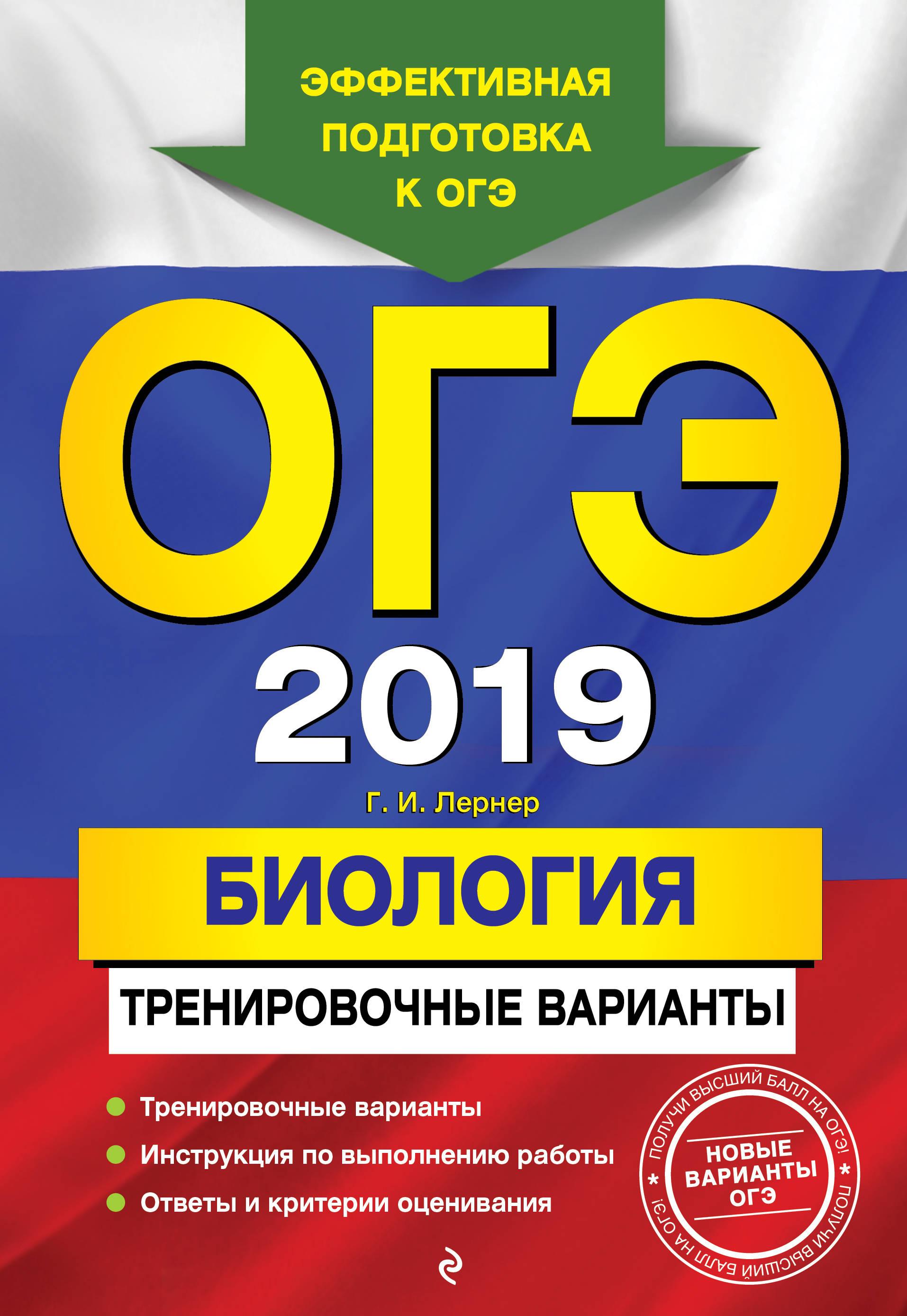 Лернер Георгий Исаакович ОГЭ-2019. Биология. Тренировочные варианты