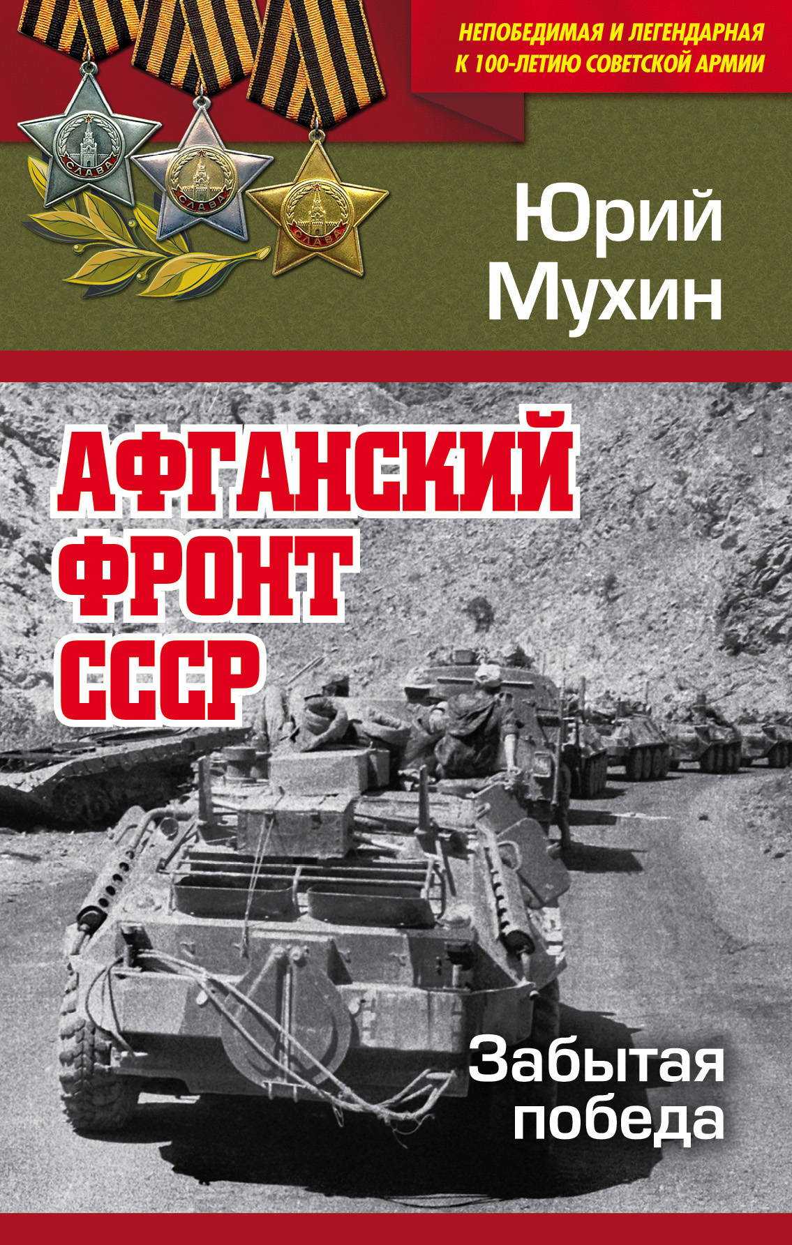 Мухин Юрий Игнатьевич Афганский фронт СССР. Забытая победа цены онлайн