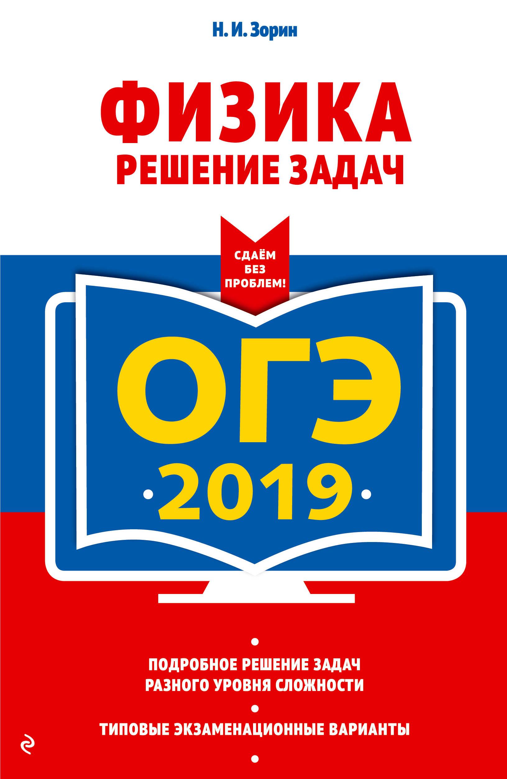 Зорин Николай Иванович ОГЭ-2019. Физика. Решение задач