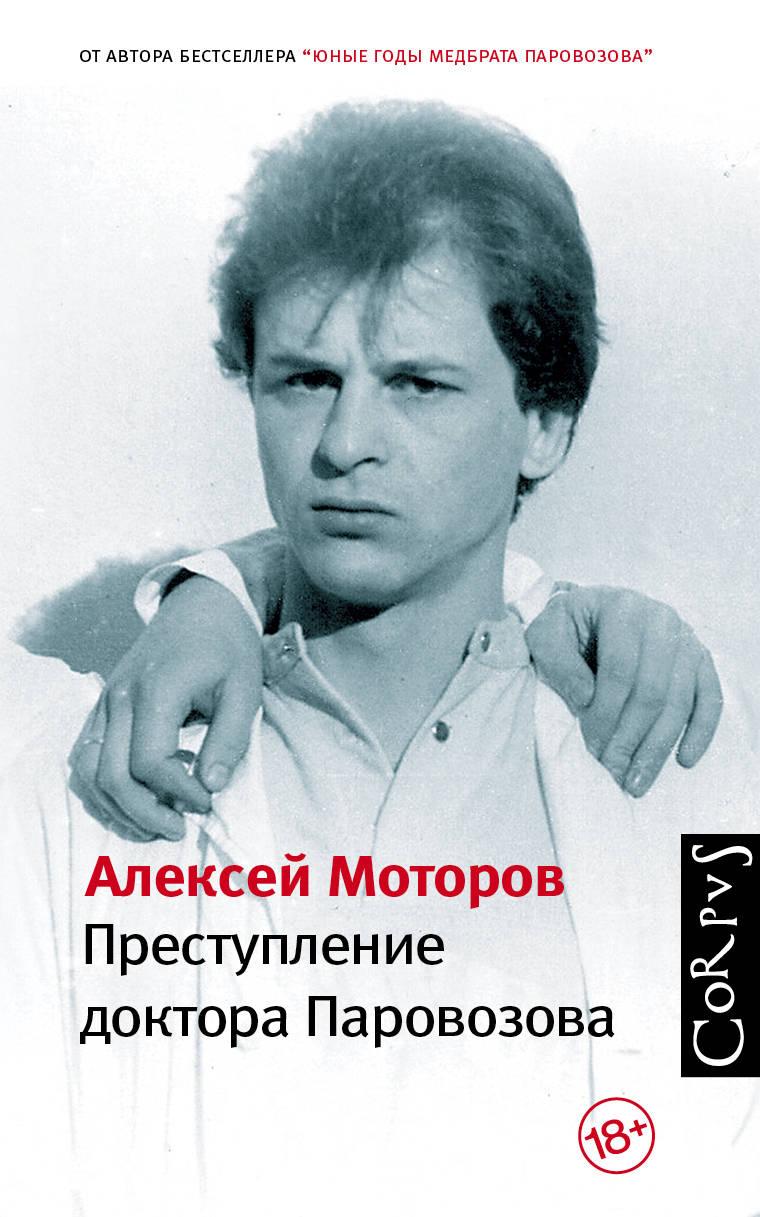 Алексей Моторов Преступление доктора Паровозова