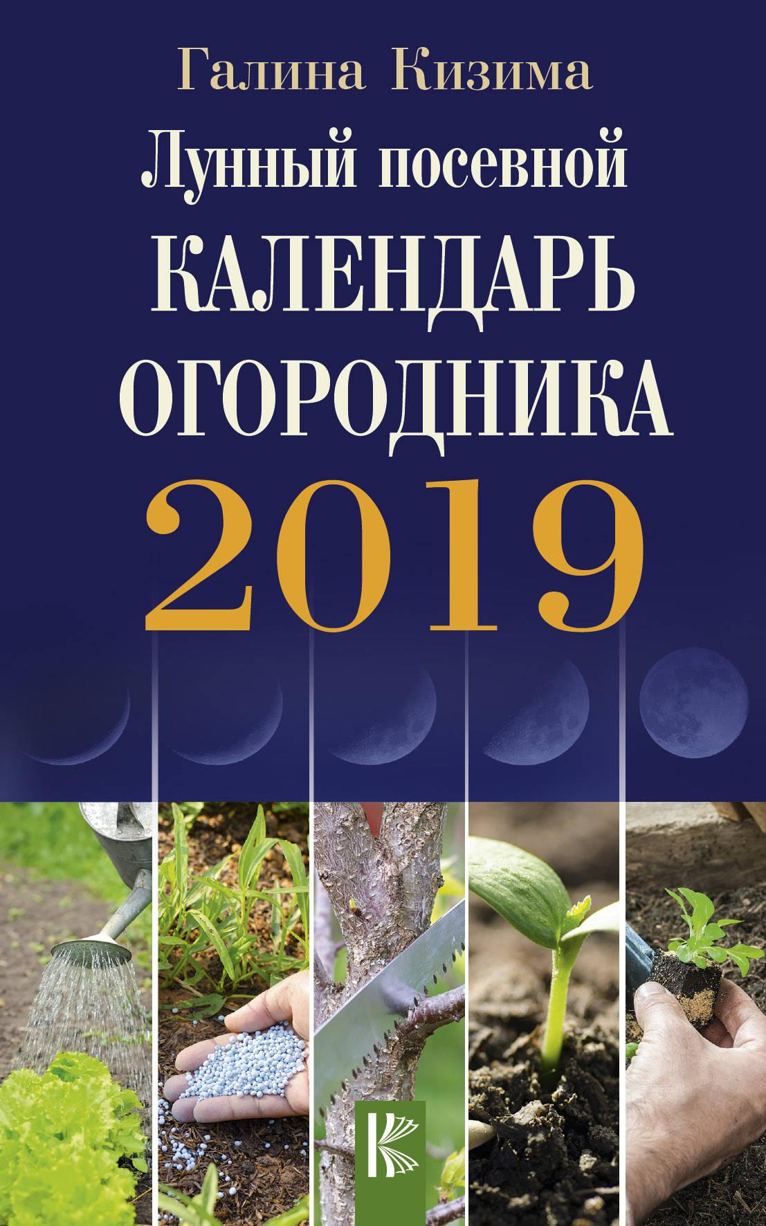 Галина Кизима Лунный посевной календарь огородника на 2019 год цена 2017