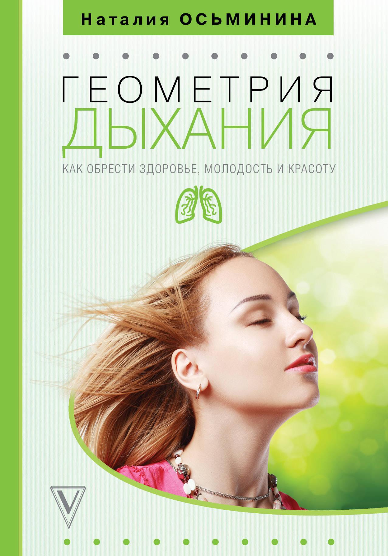 Осьминина Наталия Борисовна Геометрия дыхания. Как обрести здоровье, молодость и красоту