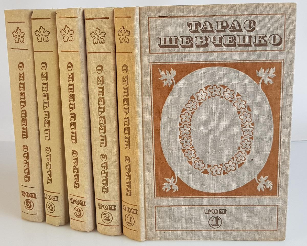 все цены на Тарас Шевченко Тарас Шевченко. Сочинения в 5 томах (комплект из 5 книг) онлайн