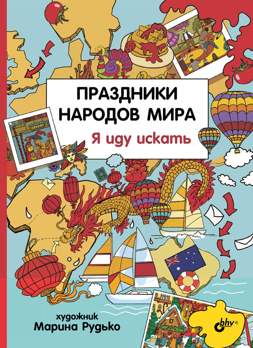 Праздники народов мира. Я иду искать цена в Москве и Питере