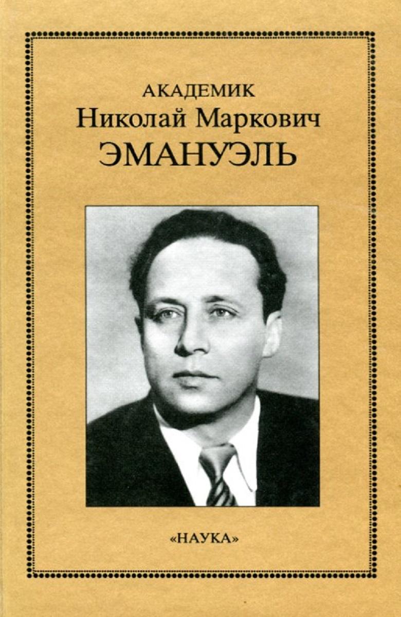 Академик Николай Маркович Эмануэль