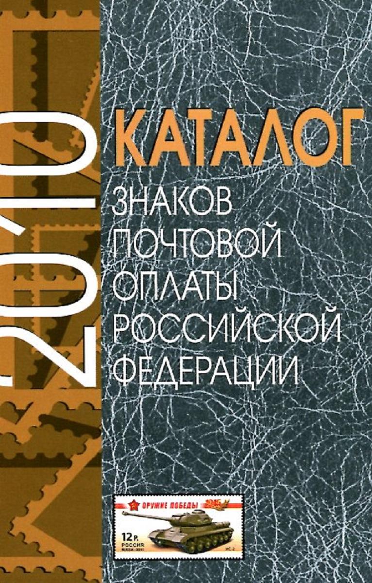 спальные конверты Каталог знаков почтовой оплаты Российской Федерации 2010