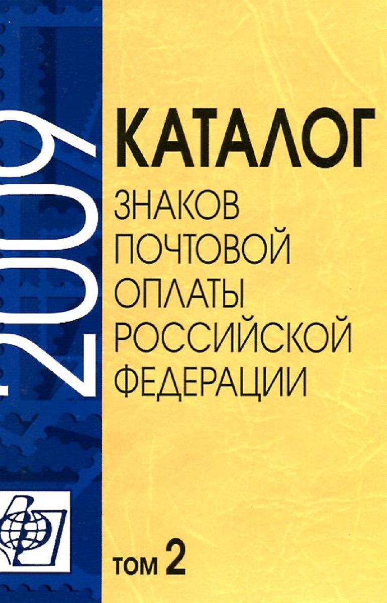спальные конверты Каталог знаков почтовой оплаты Российской Федерации. Том 2