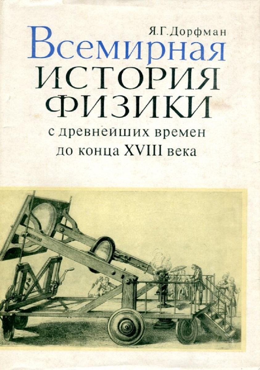 Я.Г. Дорфман Всемирная история физики. С древнейших времен до конца XVIII века