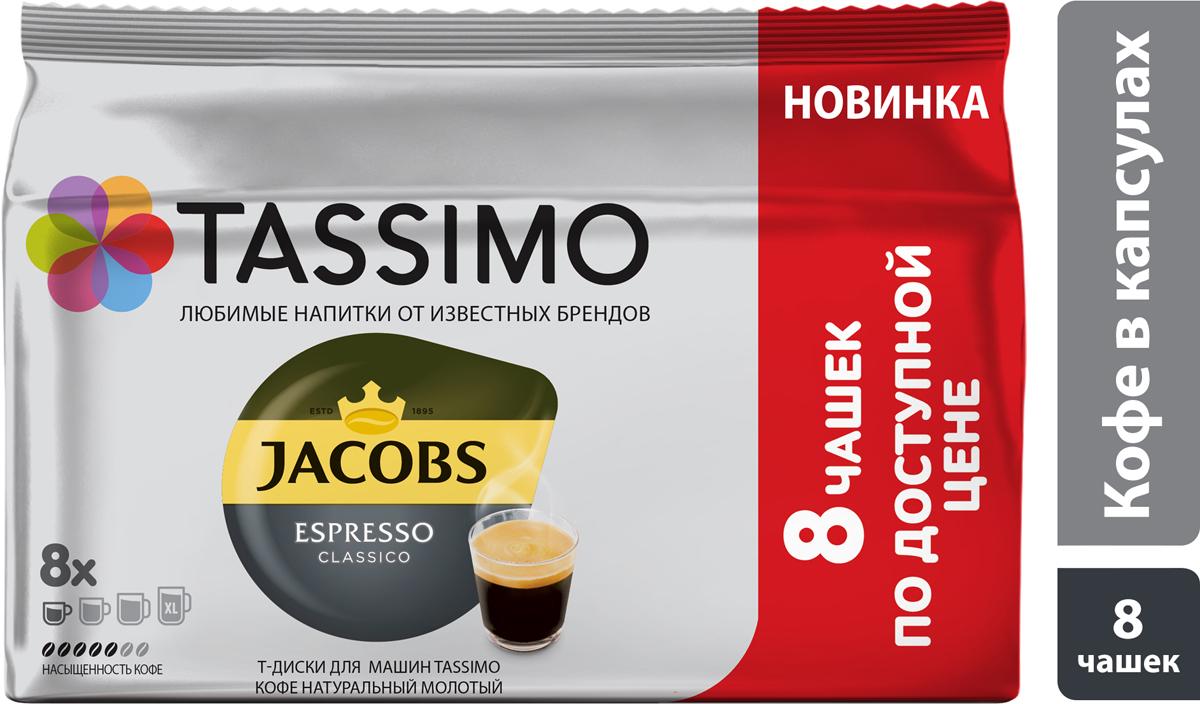 Кофе в капсулах Tassimo Jacobs Espresso Classico, 8 порций цена