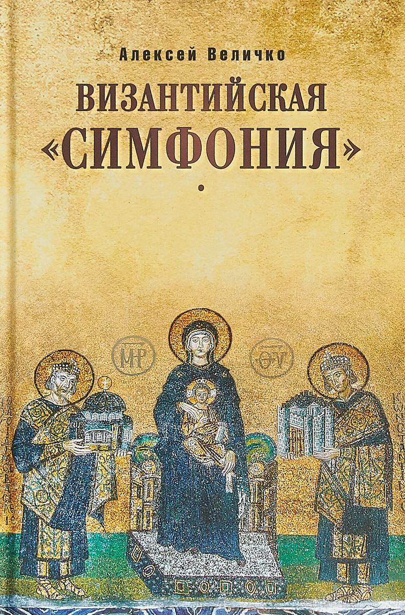 Византийская \