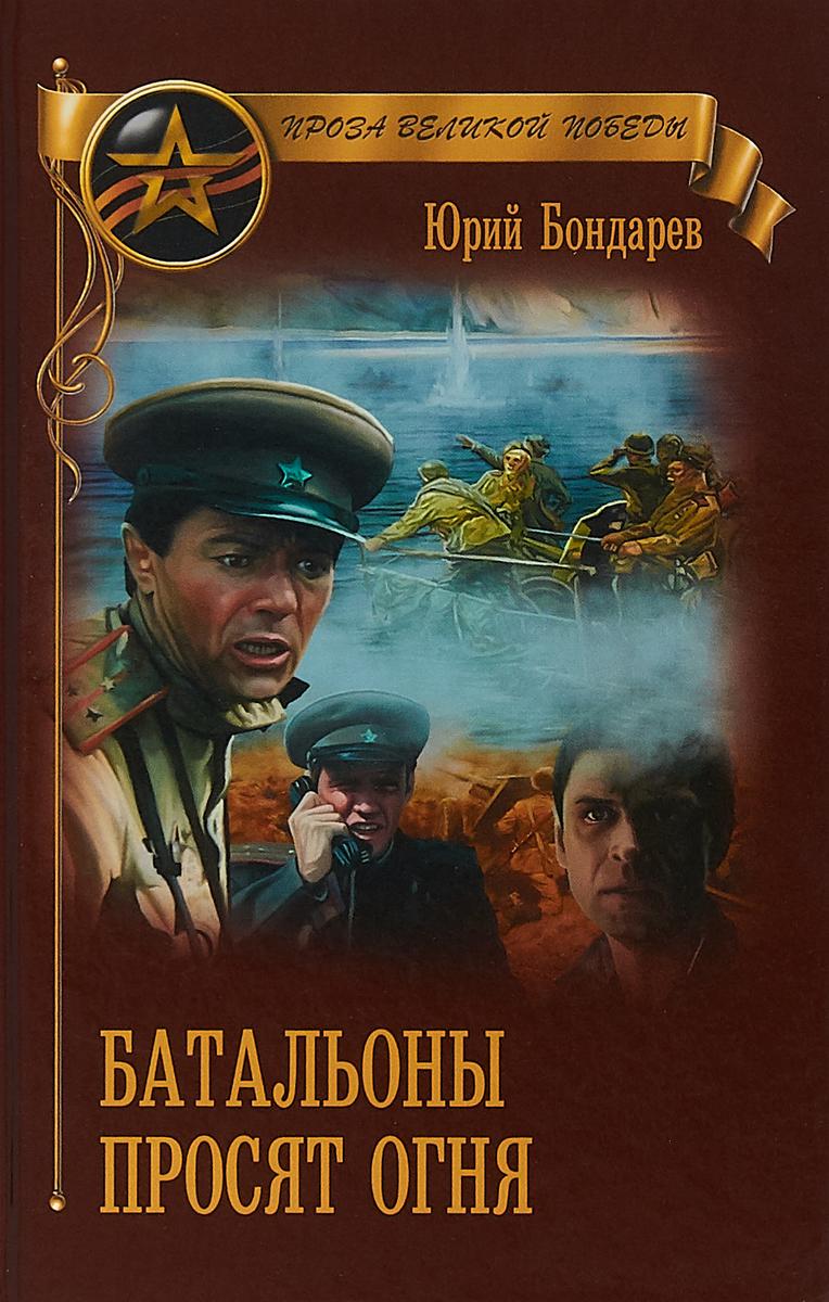 Батальоны просят огня | Бондарев Юрий Васильевич