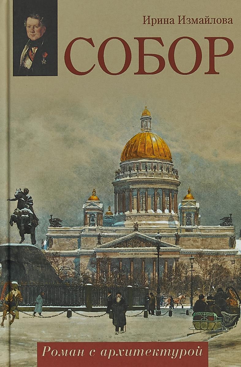 И. А. Измайлова Собор. Роман с архитектурой