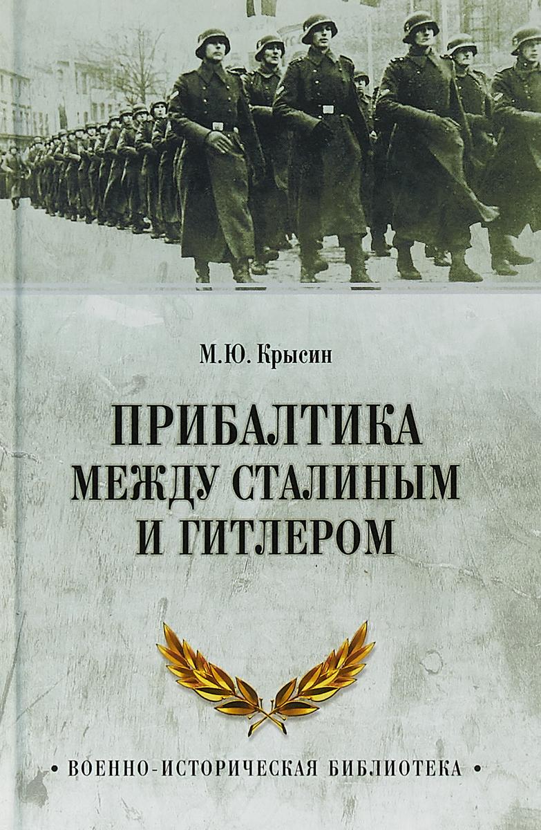 М. Ю. Крысин Прибалтика между Сталиным и Гитлером