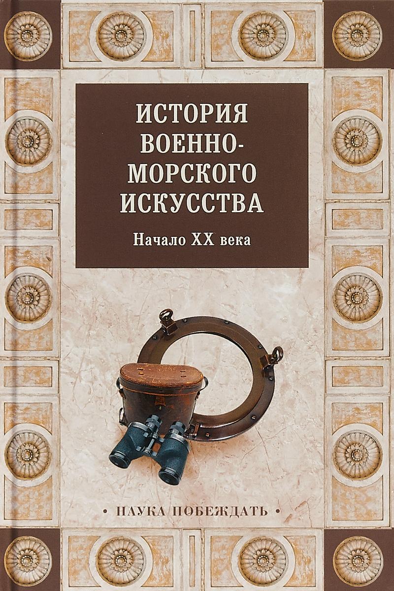 История военно-морского искусства. Начало ХХ века