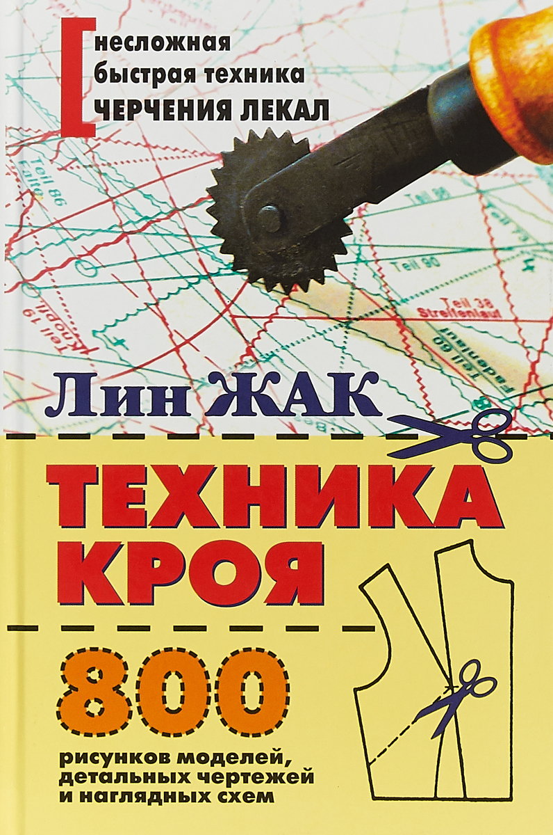 Лин Жак Техника кроя. 800 рисунков моделей, детальных чертежей и наглядных схем лин жак техника шитья выкройки модели и детальные чертежи